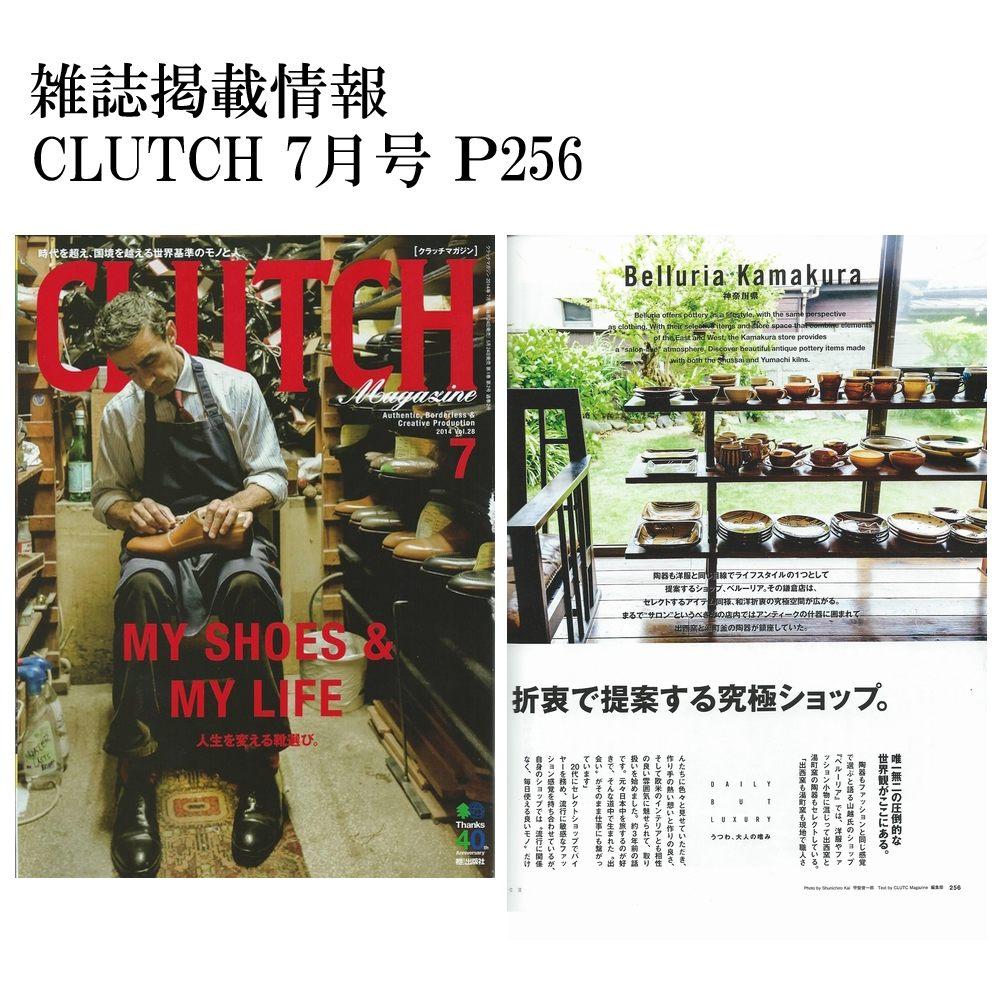 CLUTCH 7月号