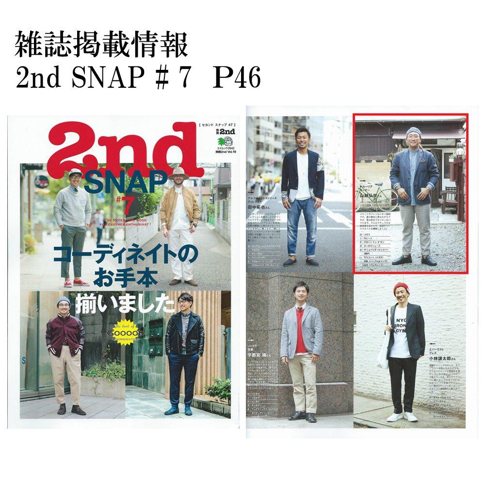 別冊2nd SNAP#7