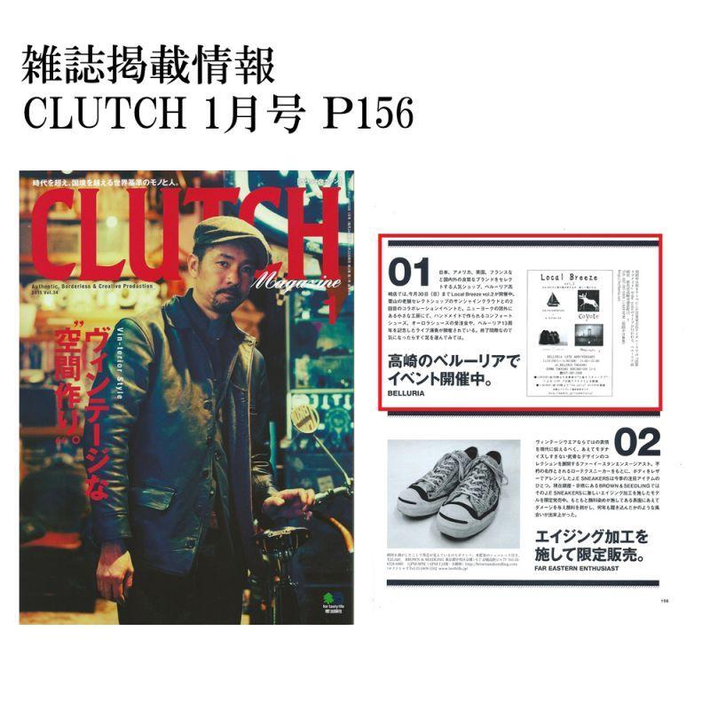 CLUTCH 1月号
