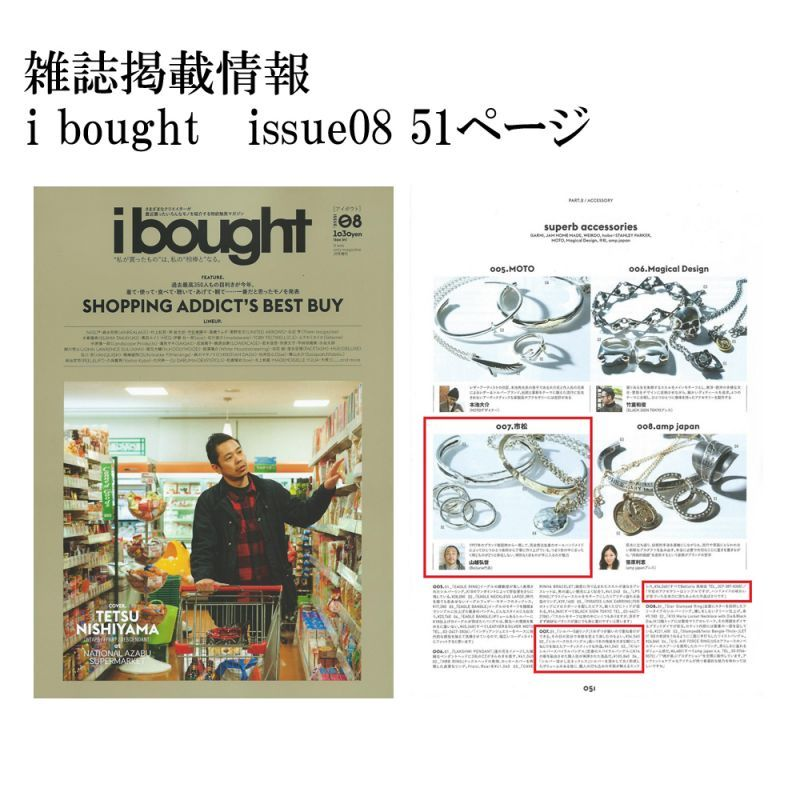 ibought issue08