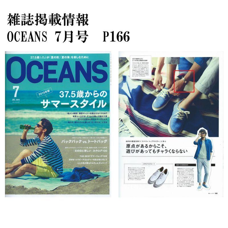 OCEANS 7月号