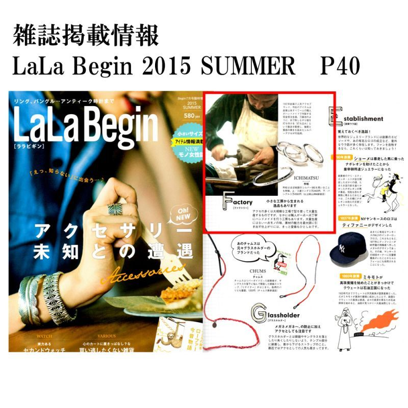 LaLa Begin 2015summer