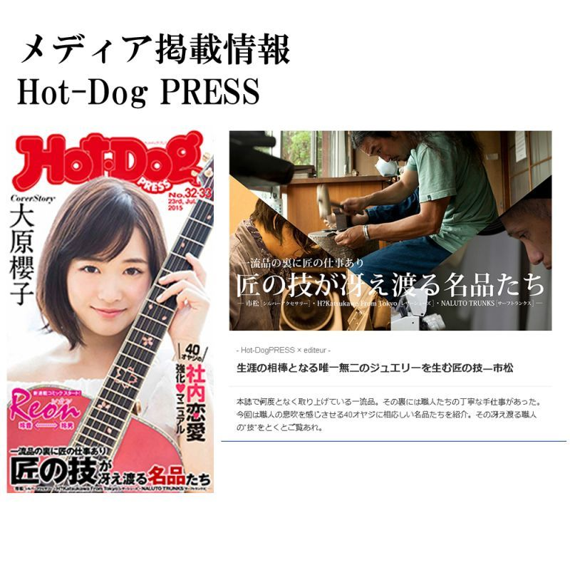 Hot-Dog PRESS