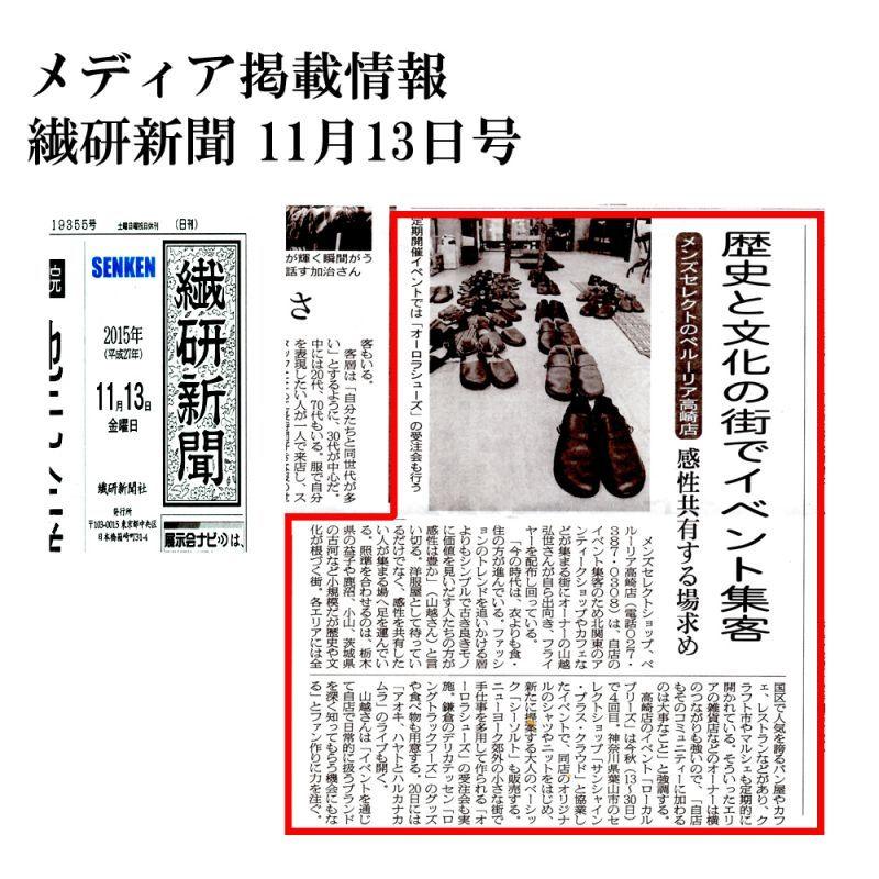 繊研新聞 11月13日号