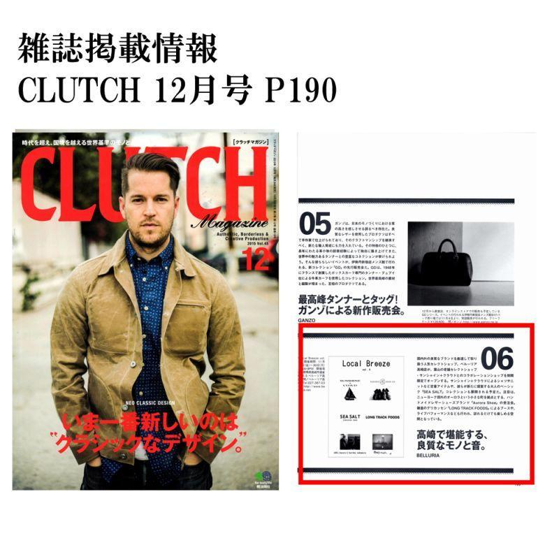 CLUTCH 12月号