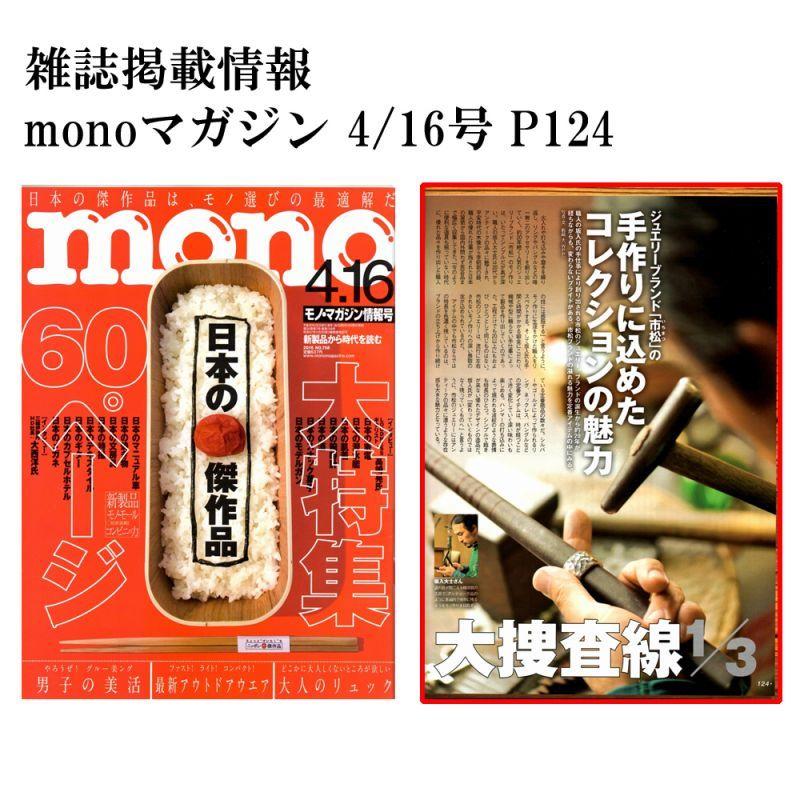 monoマガジン 4/16号
