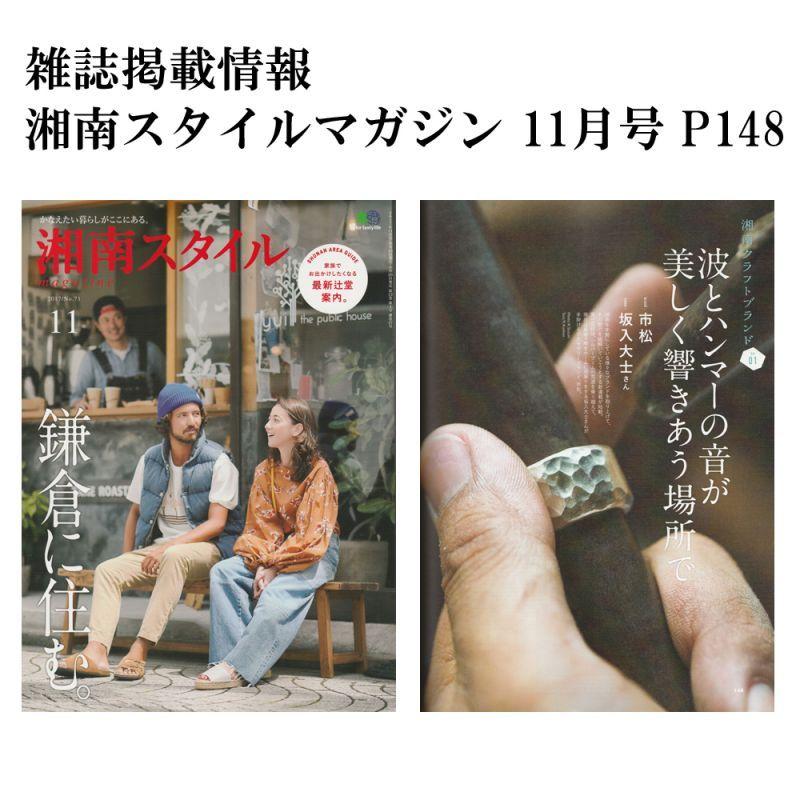 湘南スタイルマガジン 11月号