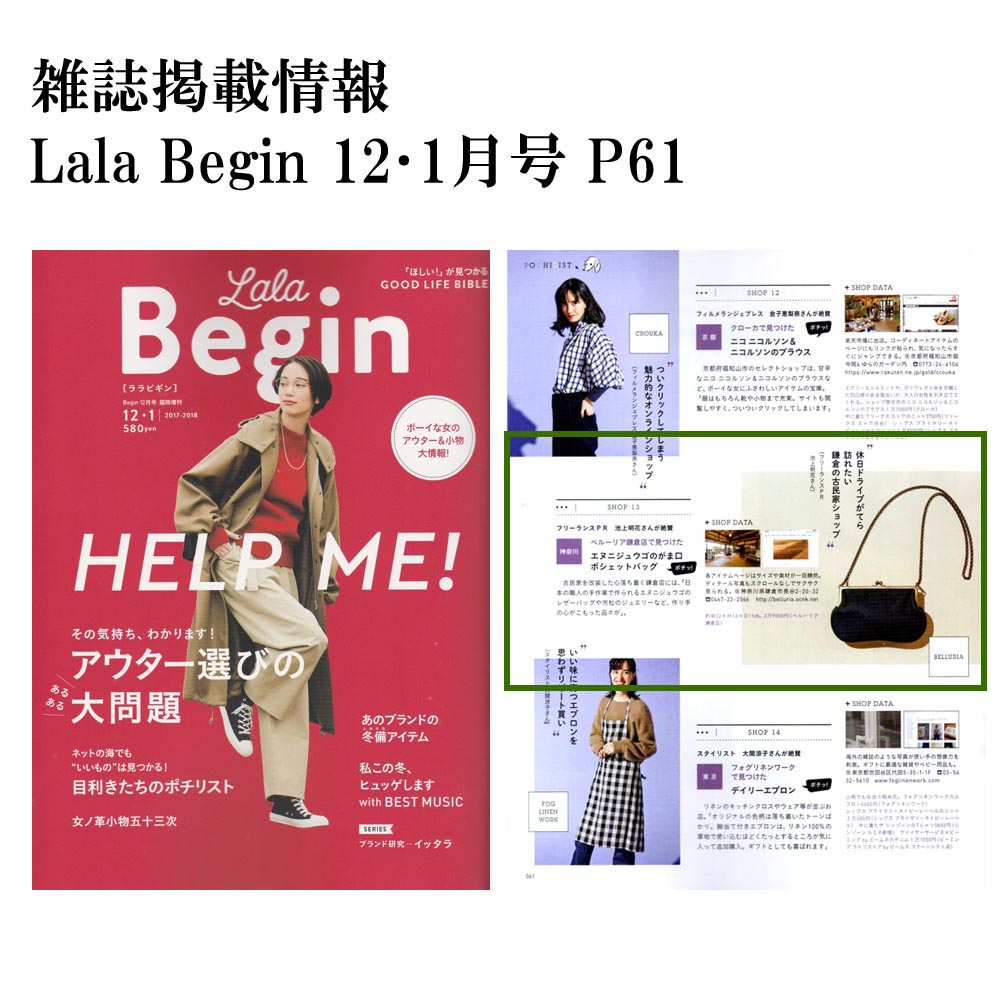 Lala Begin 12・1 2017