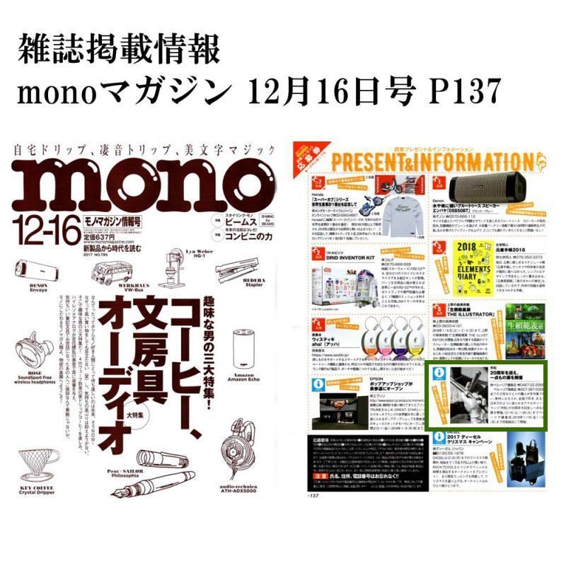 monoマガジン 12月号-2
