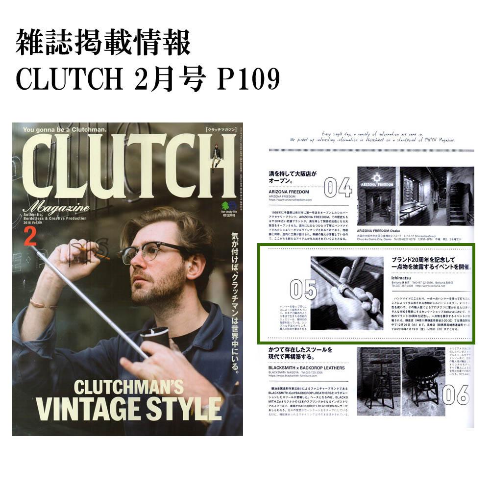 CLUTCH 2月号