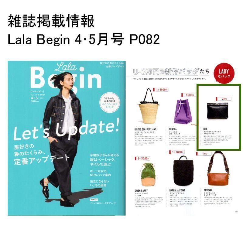 Lala Begin 4・5月号