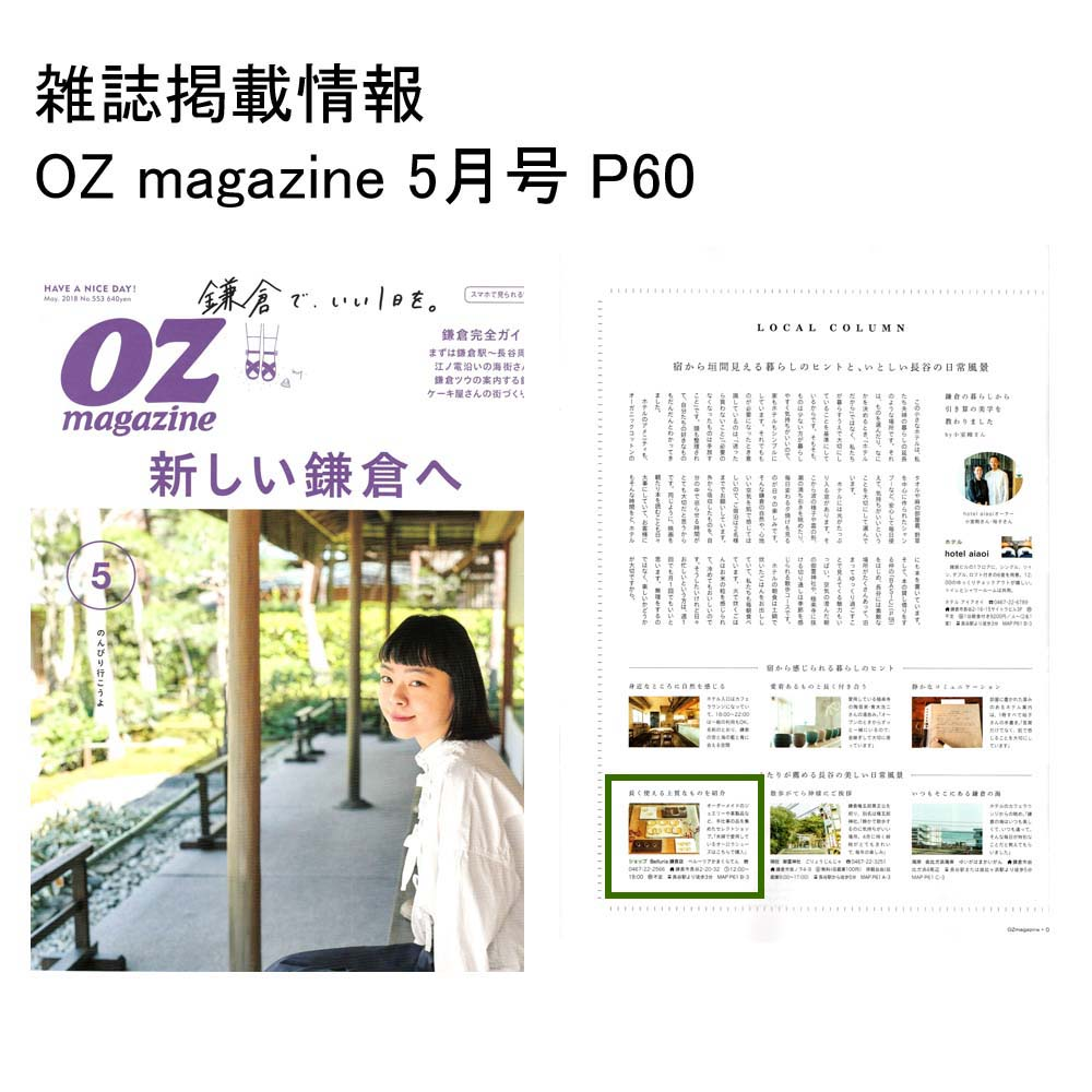 OZ magazine 5月号