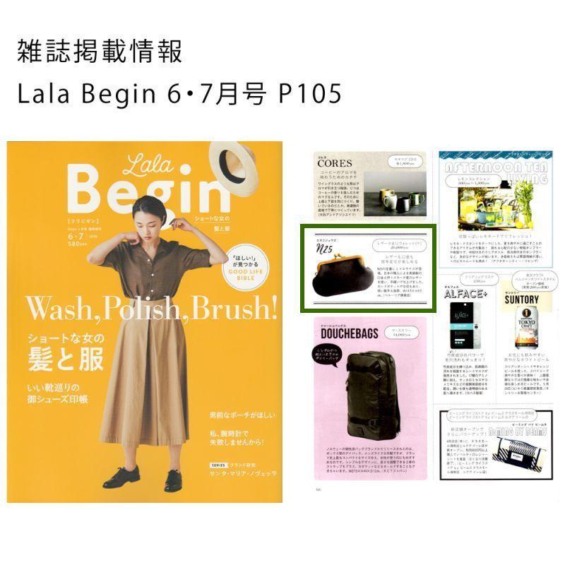 Lala Begin 6・7月号