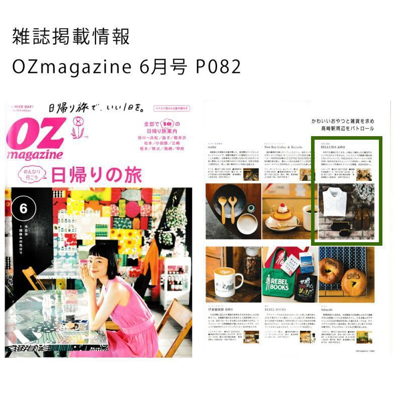 OZ magazine 6月号