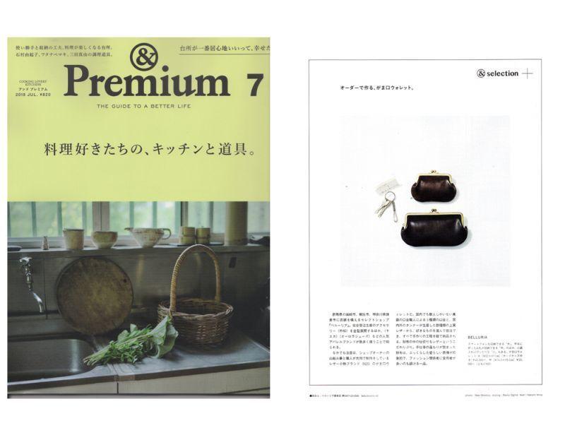 &Premium 7月号