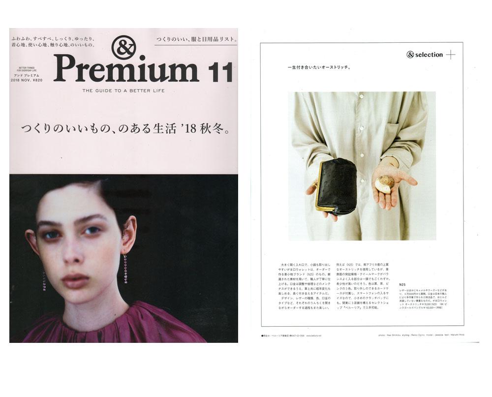 &Premium 11月号