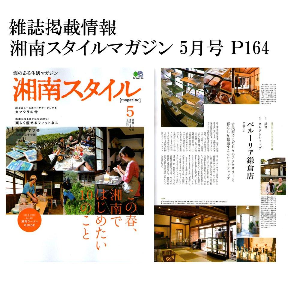 湘南スタイルマガジン 5月号