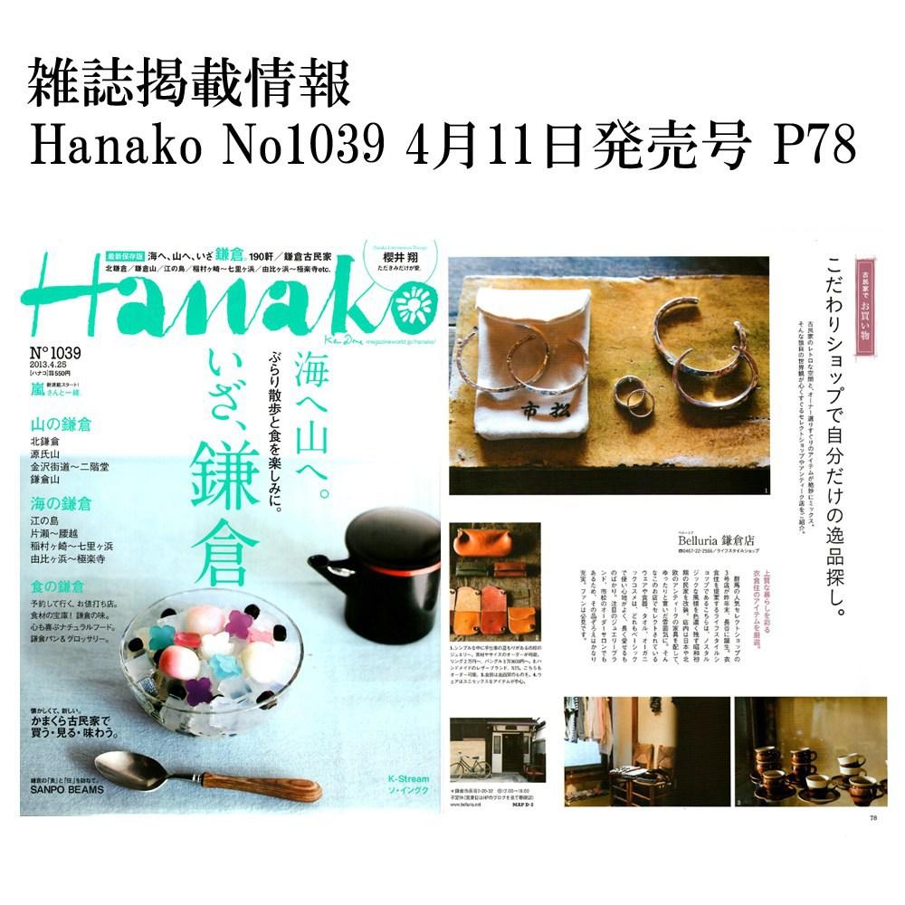Hanako No1034 4月11日発売号