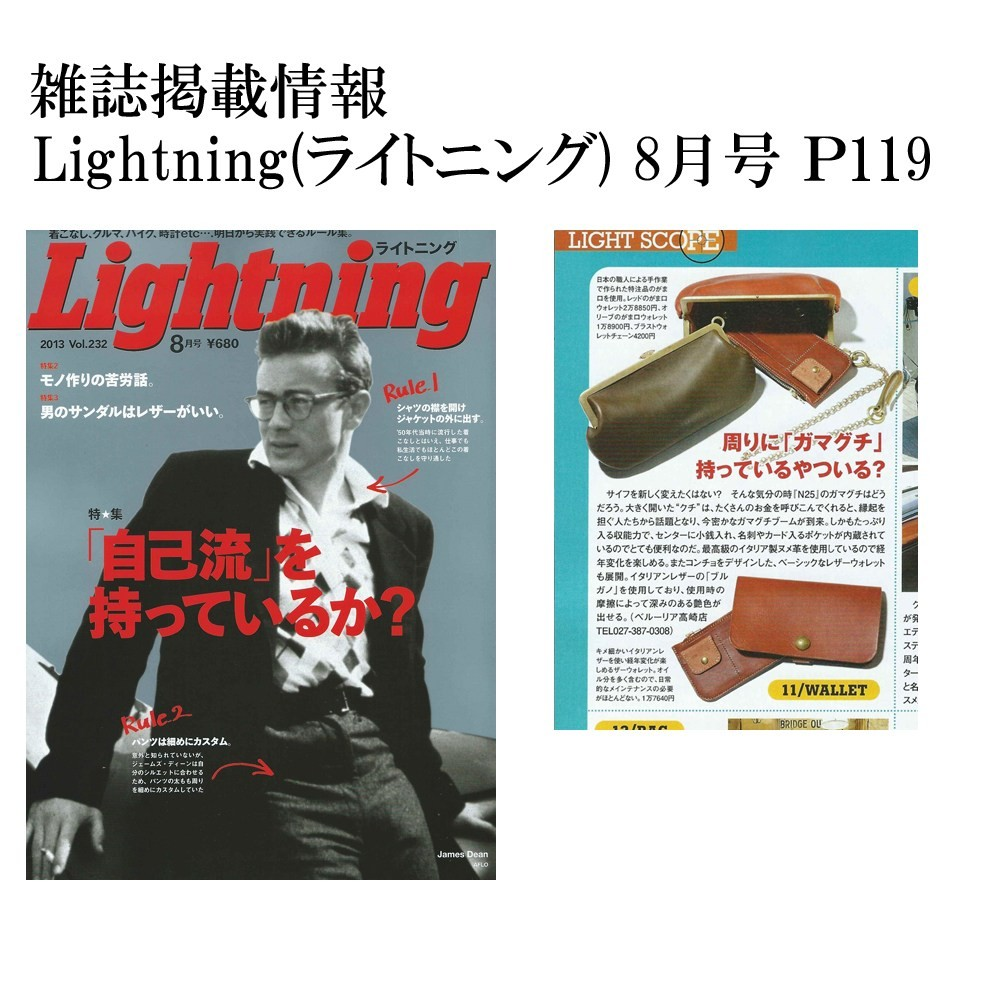 Lightning 8月号