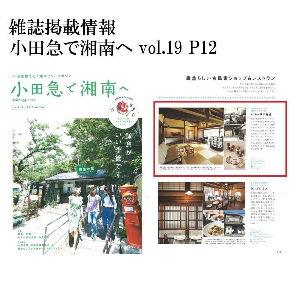 小田急で湘南へ vol.19