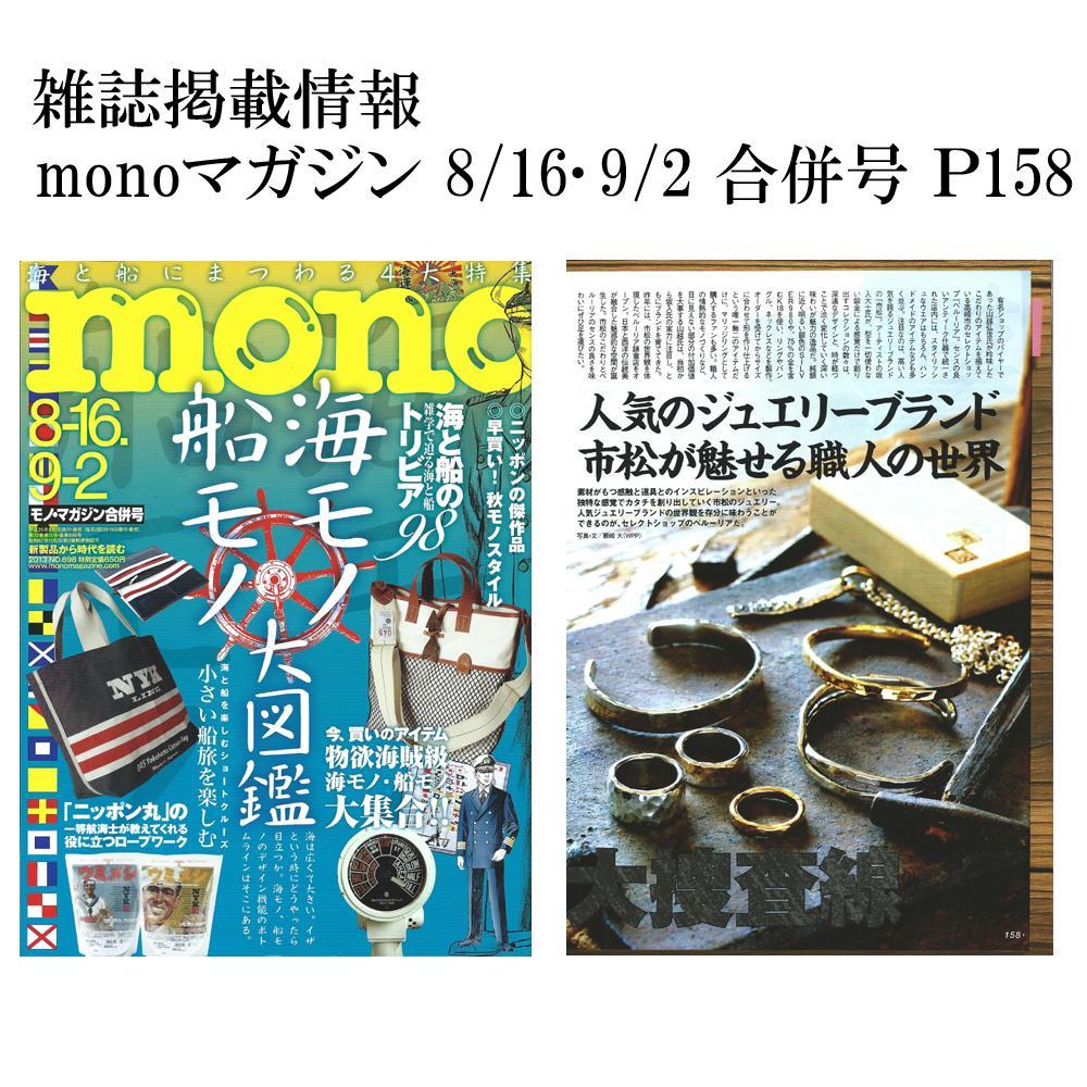 monoマガジン 8/16・9/2合併号