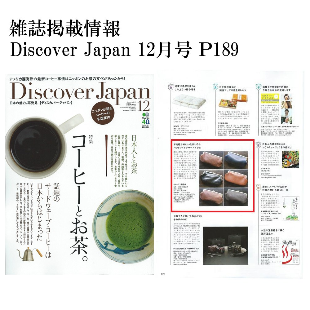 Discover Japan 12月号