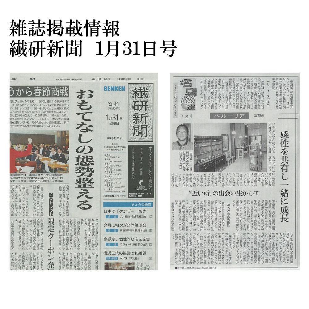 繊研新聞 1月31日号