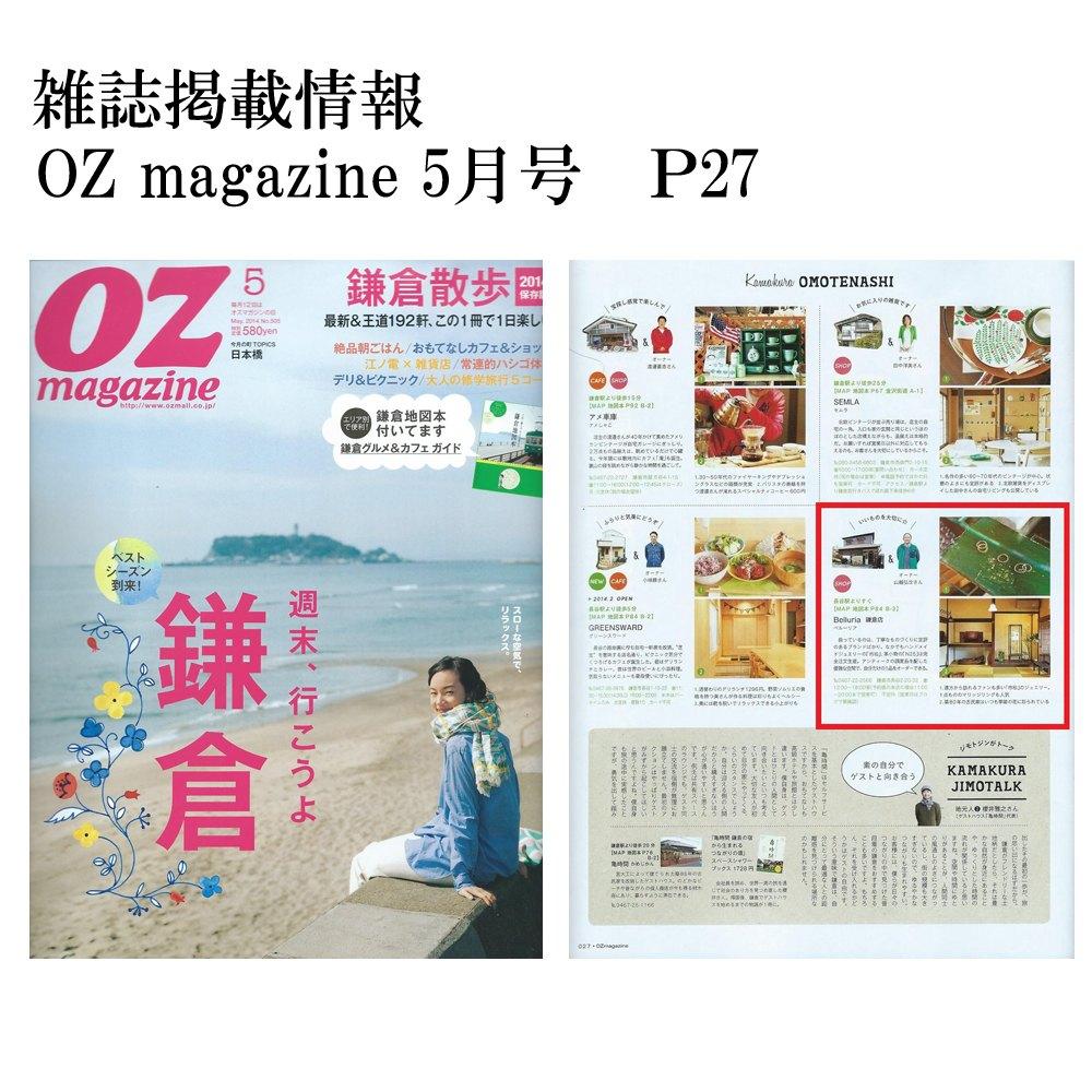 OZmagazine 5月号