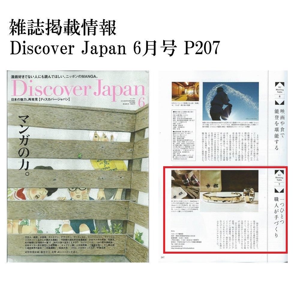 DiscoverJapan 6月号
