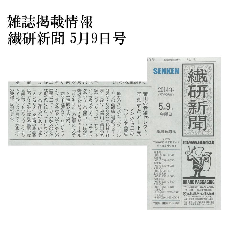 繊研新聞5月9日号