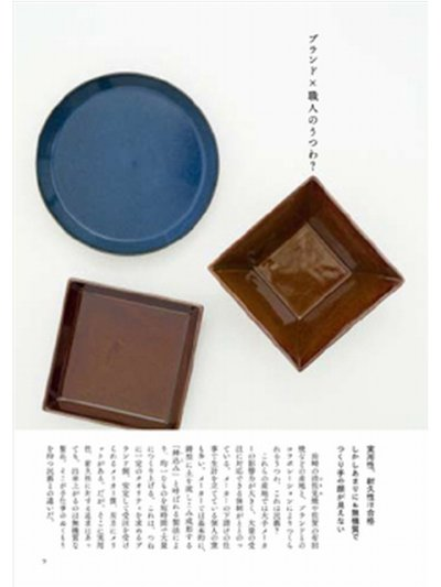 画像3: 民藝の教科書(1) うつわ