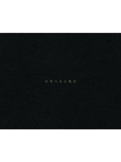 """画像3: 【CD】haruka nakamura """"音楽のある風景"""""""