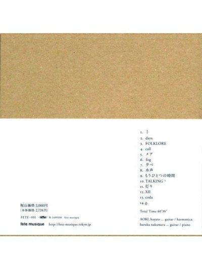 """画像2: 【CD】AOKI, hayatoとharuka nakamura """"FOLKLORE"""""""