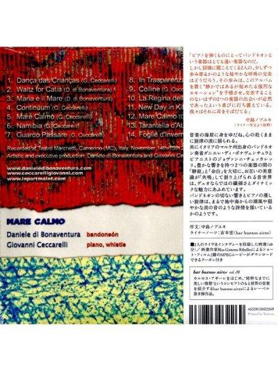 """画像2: 【CD】bar buenos aires """"MARE CALMO"""" 〜穏やかな海〜"""