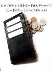 画像12: N 25 レザーがま口ウォレット テンペスティーレザー (カードケース付) (12)