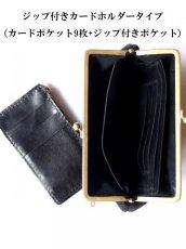 画像11: N 25 レザーがま口ウォレット テンペスティーレザー (カードケース付) (11)