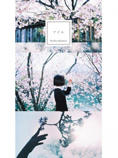"""画像1: 【CD】 haruka nakamura """"アイル"""""""