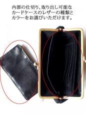 画像5: N 25 レザーがま口ウォレット ミネルバ(カードケース付) (5)
