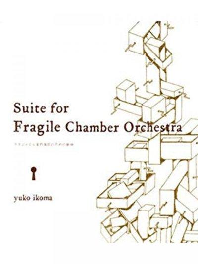 画像1: 【CD】 yuko ikoma Suite for Fragile Chamber Orchestra ~フラジャイル室内楽団のための組曲~