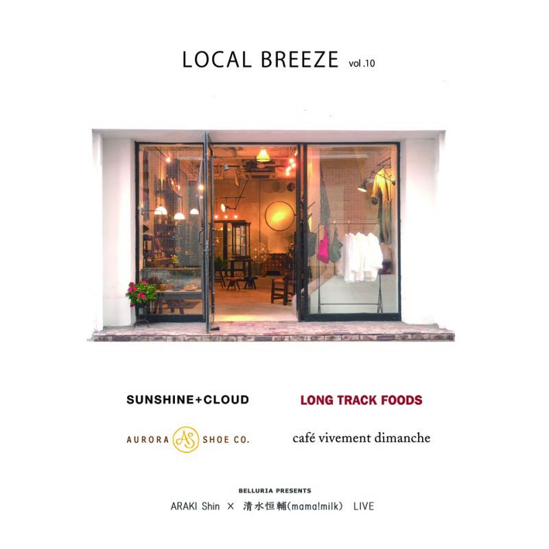 Local Breeze vol.10