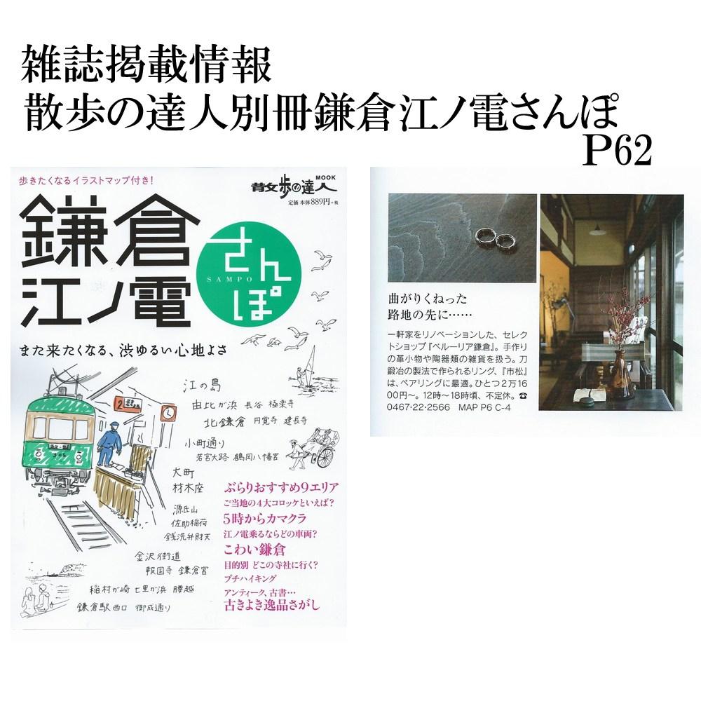 散歩の達人 別冊鎌倉江ノ電さんぽ