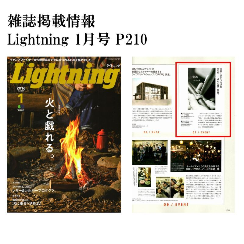 Lightning 1月号