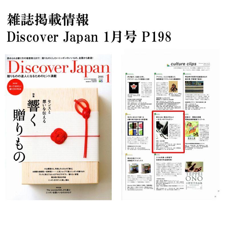 DiscoverJapan 1月号