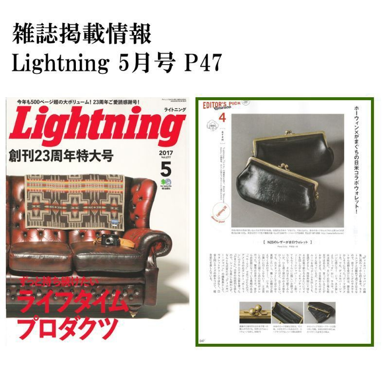 Lightning 5月号