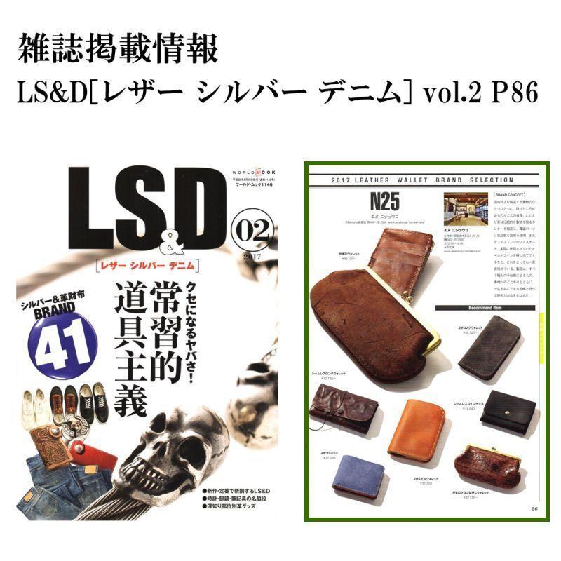 LS&D[レザー