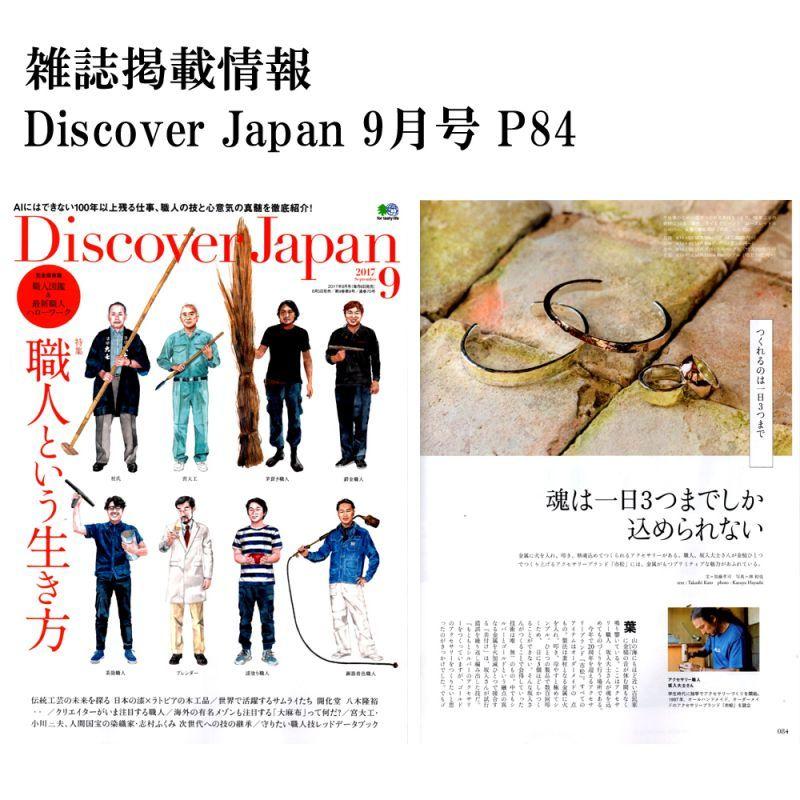 DiscoverJapan
