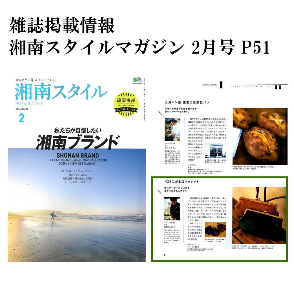 湘南スタイルマガジン 2月号