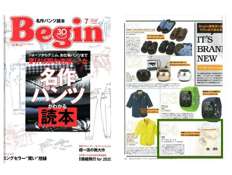 Begin 7月号
