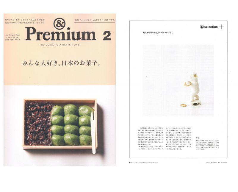 &Premium 2月号