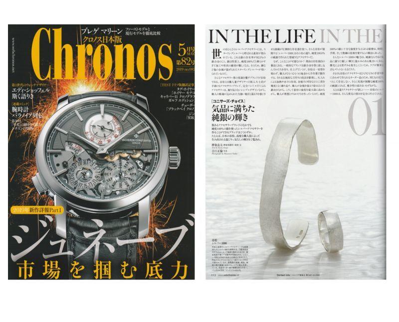 Chronos 5月号